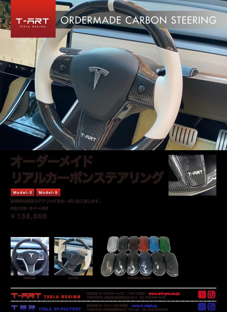 テスラモデル3本革シート張替え_Carmakeartpro